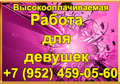 Работа девушкам Нижний Новгород