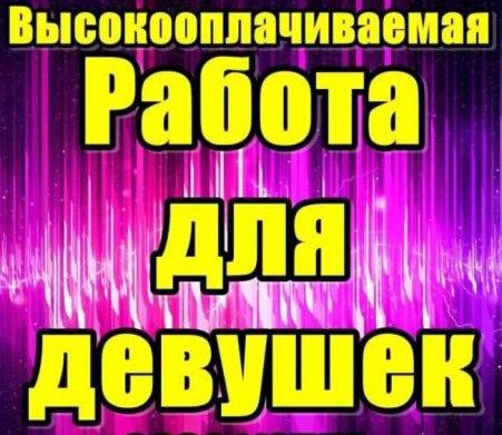 Работа для девушек в Работа для девушек в Москве